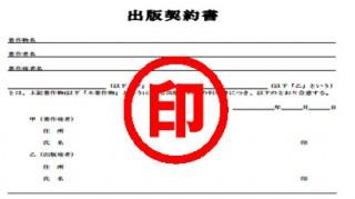 出版契約書