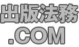出版法務ドットコム~弁護士が運営する法律サイト~